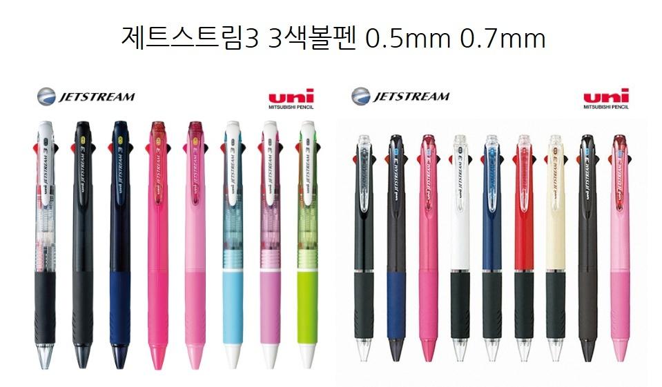 미쓰비시 제트스트림3 멀티3색볼펜 0.5mm 0.7mm - 제이케이엠티알, 4,990원, 수성/중성펜, 멀티색상 펜