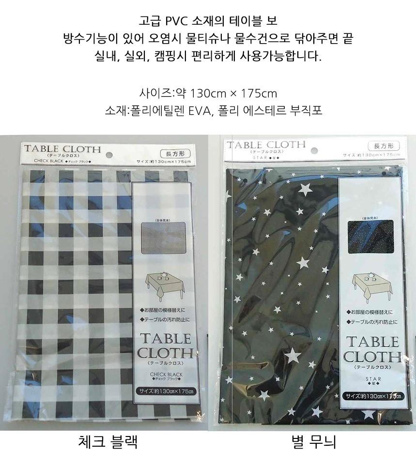 비닐 방수 테이블보 식탁보 일회용 - 제이케이엠티알, 2,600원, 의자/테이블, 캠핑테이블 커버/매트