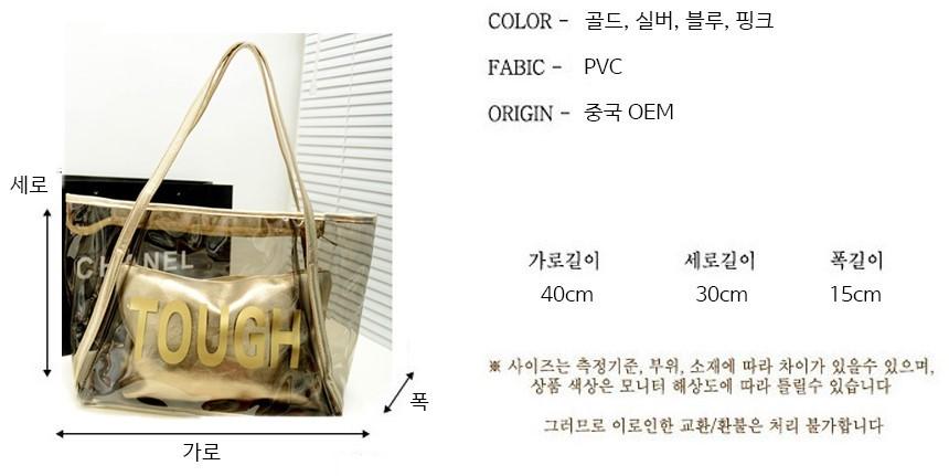 터프 투명 비치백 숄더 방수가방 - 제이케이엠티알, 9,900원, 숄더백, 애나멜/투명숄더백