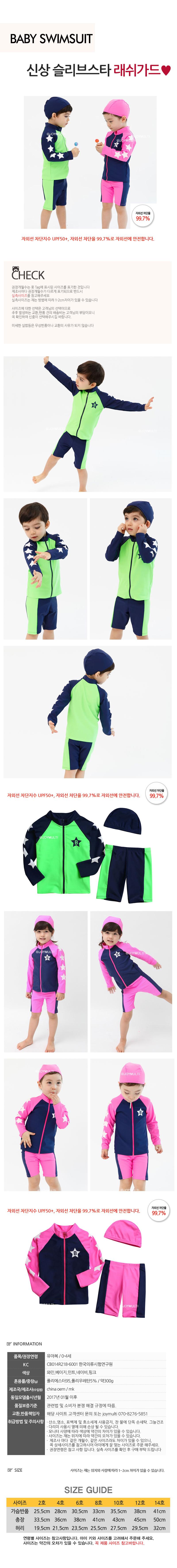 신상 슬리브스타 래쉬가드(2-14호)203532 - 조이멀티, 33,500원, 시즌/이벤트의류잡화, 수영복
