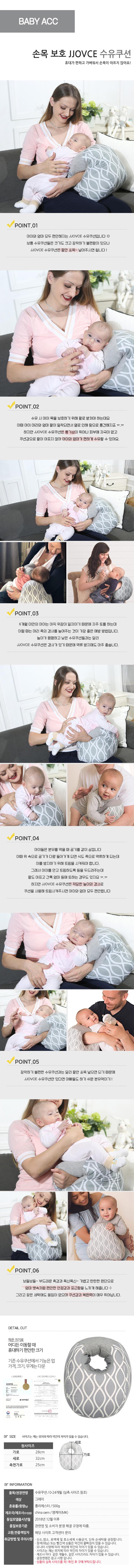 손목 보호 JJOVCE 수유쿠션 203699 - 조이멀티, 25,700원, 수유용품, 수유쿠션