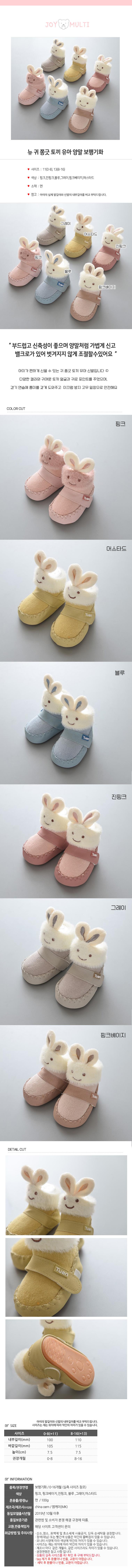 뉴 귀 쫑긋 토끼 유아 양말 보행기화(0-16개월) 203976 - 조이멀티, 10,100원, 신발, 보행기화