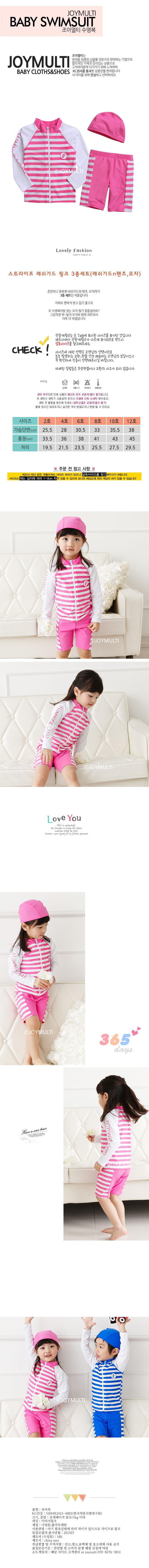 스트라이프 래쉬가드 핑크 3종세트(1-10세) 202704 - 조이멀티, 33,500원, 시즌/이벤트의류잡화, 수영복