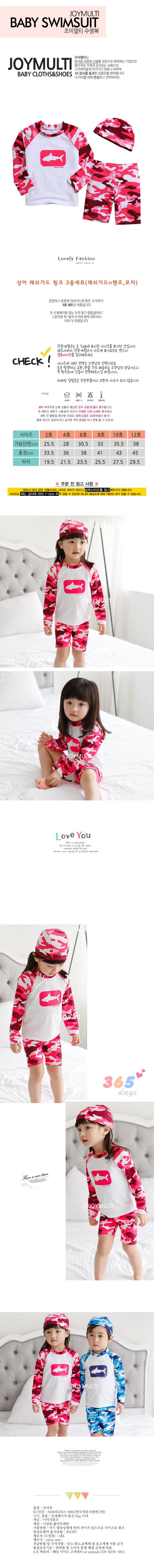 상어 래쉬가드 핑크 3종세트(1-10세) 202706 - 조이멀티, 31,400원, 시즌/이벤트의류잡화, 수영복