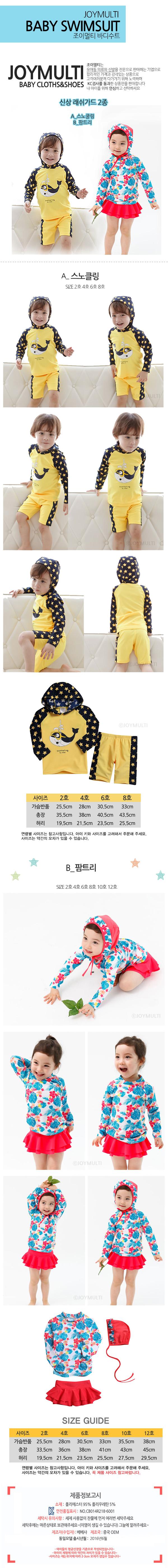 신상 래쉬가드 2종(2-12호) - 조이멀티, 29,500원, 시즌/이벤트의류잡화, 수영복