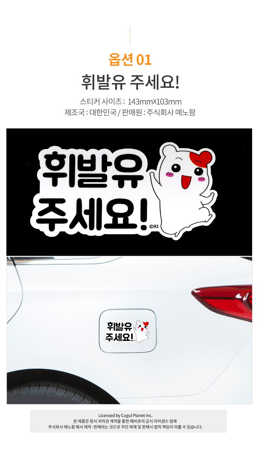 에비츄 차량용 주유구 스티커 - 매노팜, 6,900원, 자동차 스티커, 초보운전/아기탑승/주차 스티커