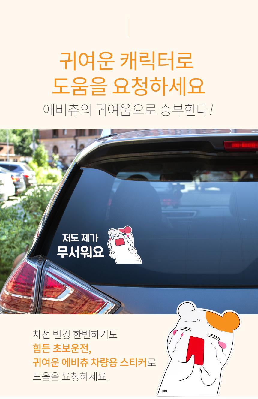에비츄 차량용 초보운전 스티커 - 매노팜, 8,900원, 자동차 스티커, 초보운전/아기탑승/주차 스티커