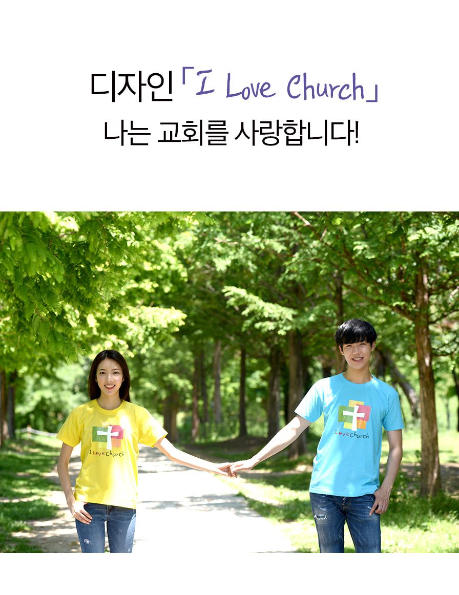 단체티셔츠 I love Church 나는 교회를 사랑합니다 성인용