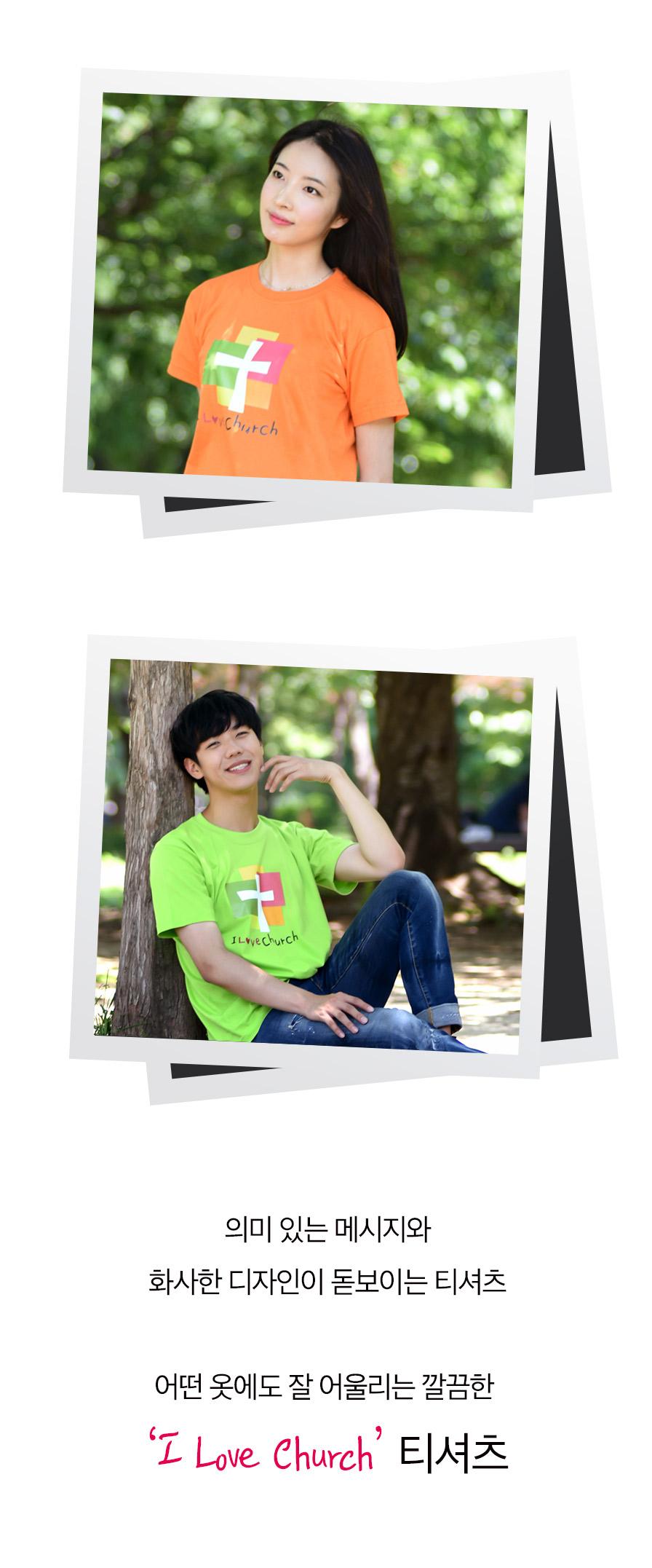 의미있는 메시지와 화사한 디자인이 돋보이는 티셔츠