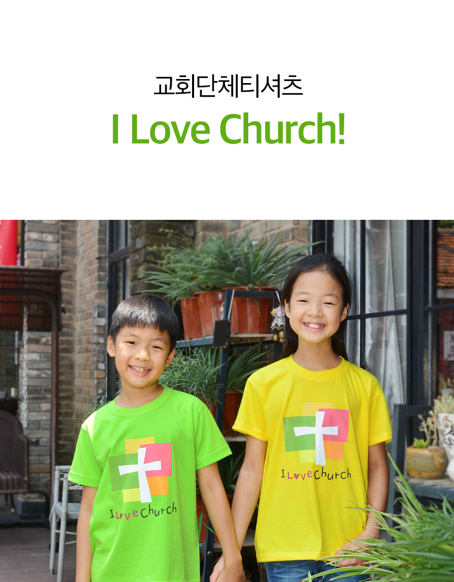 티셔츠 I love Church 나는 교회를 사랑합니다 아동용 intro