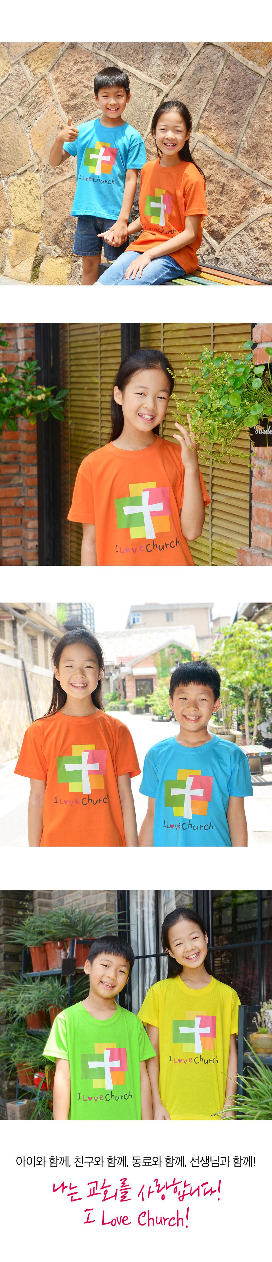아이와 함께, 친구와 함께, 동료와 함께, 선생님과 함께 입는 티셔츠 I love Church