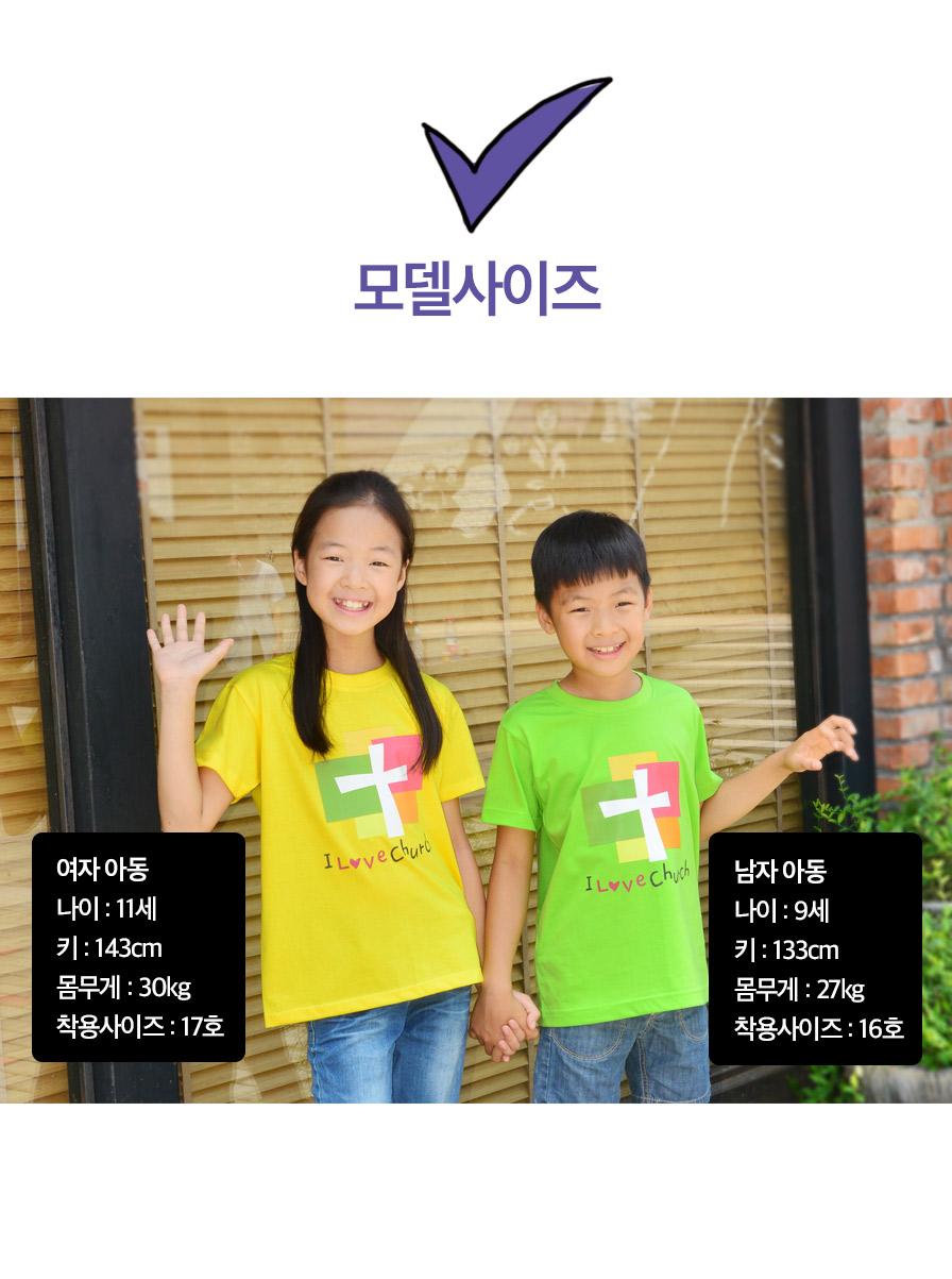 단체티셔츠 I love Church 나는 교회를 사랑합니다 아동용 모델사이즈