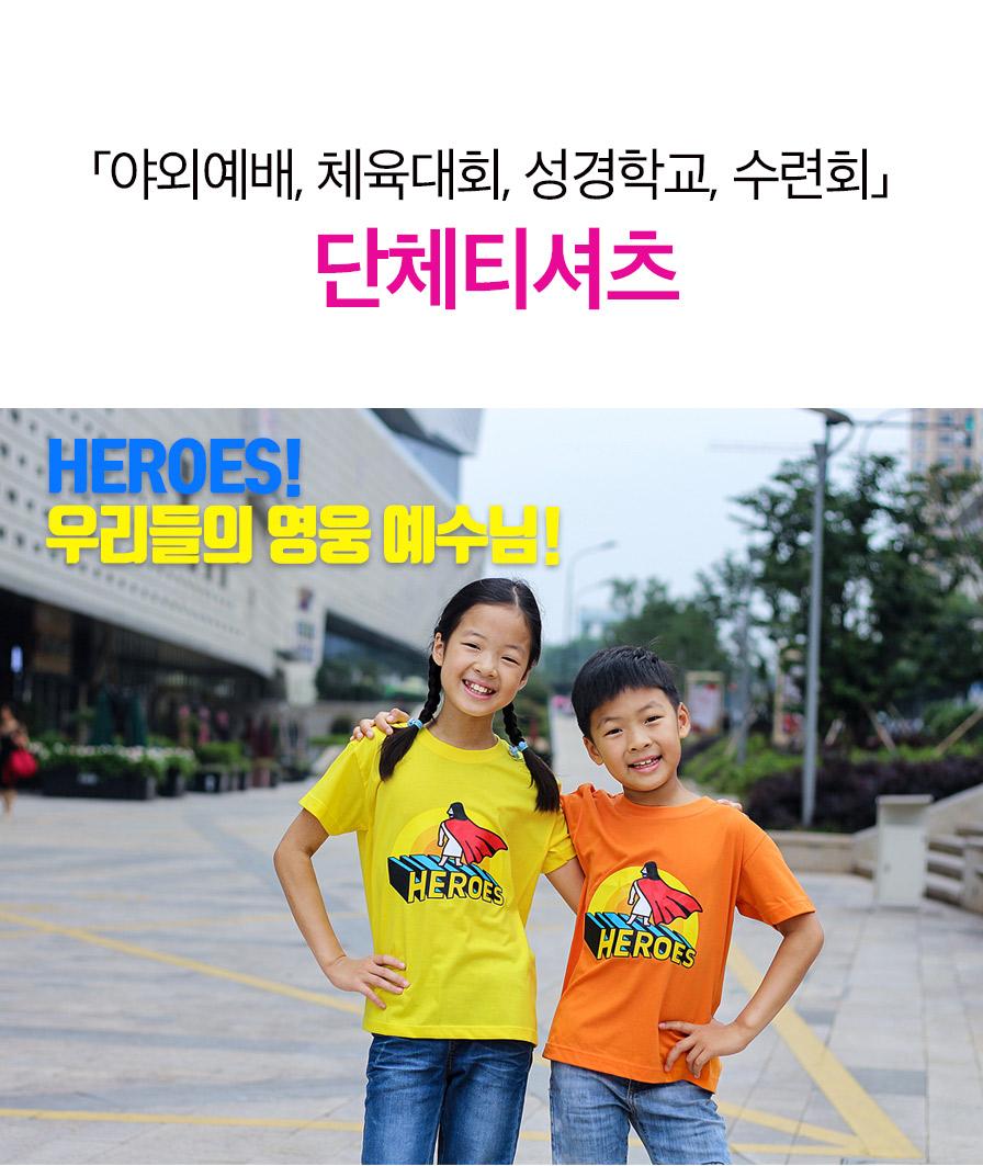 티셔츠 Heros 우리들의 영웅 예수님 아동용 intro