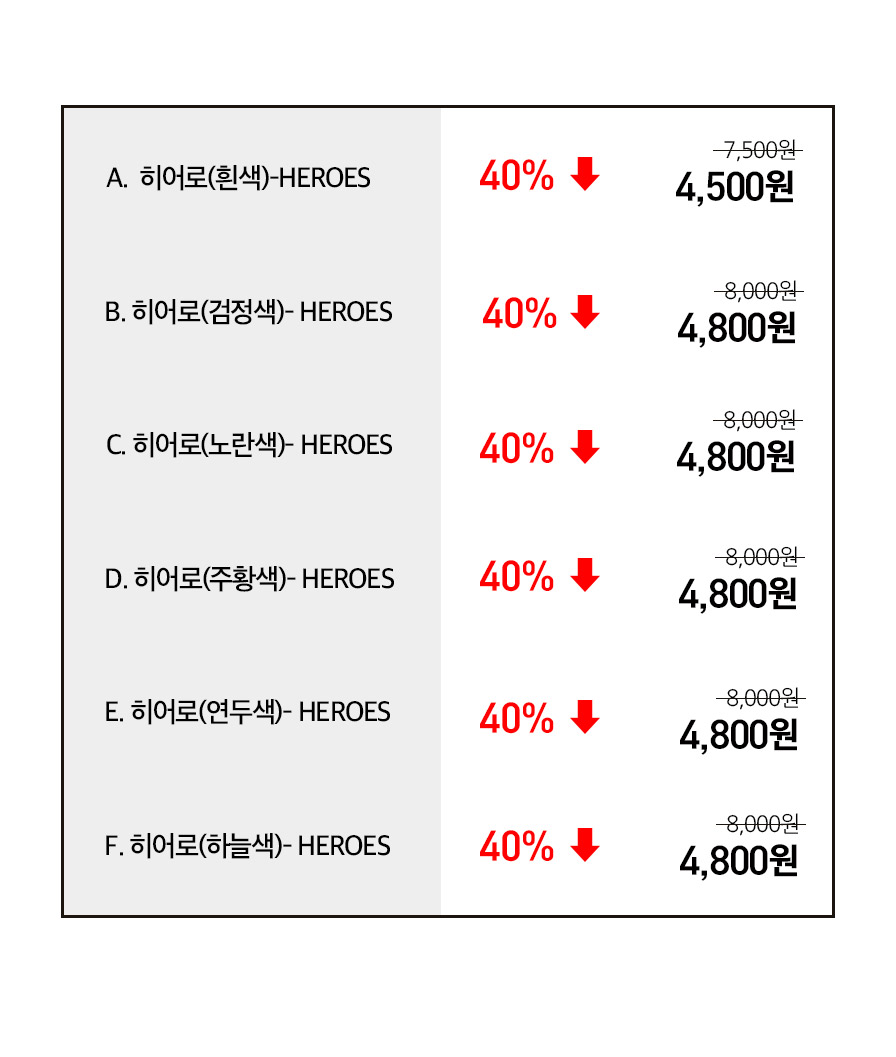 단체티셔츠 Heros 우리들의 영웅 예수님 아동용 옵션별 가격