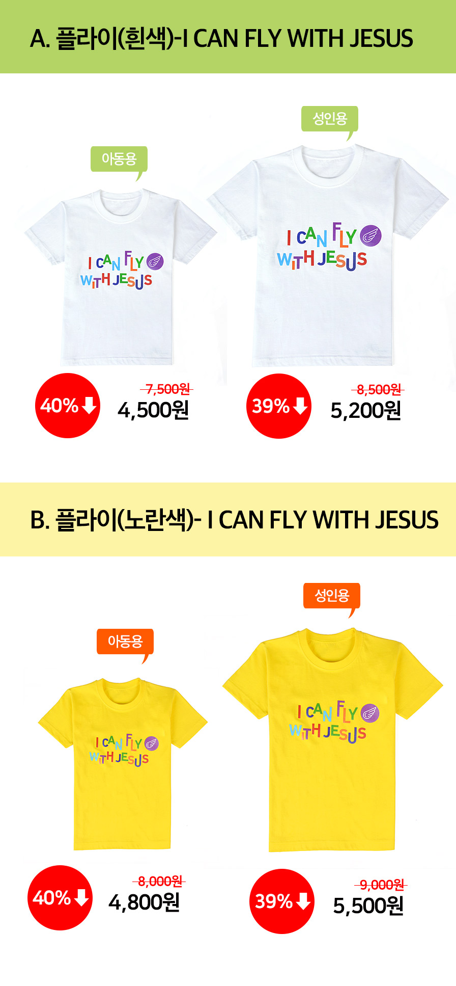 교회단체티 I can fly with Jesus 흰색, 노랑 가격
