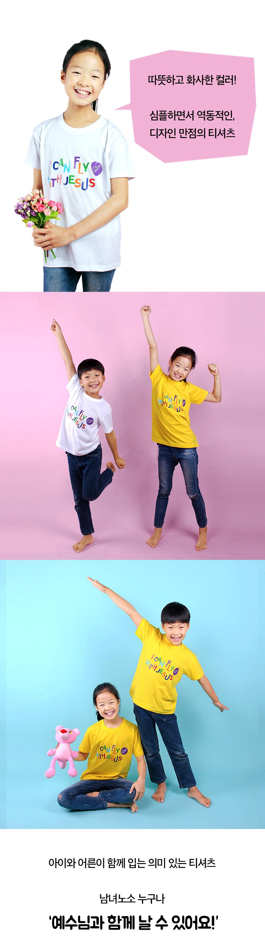 어린이날티셔츠