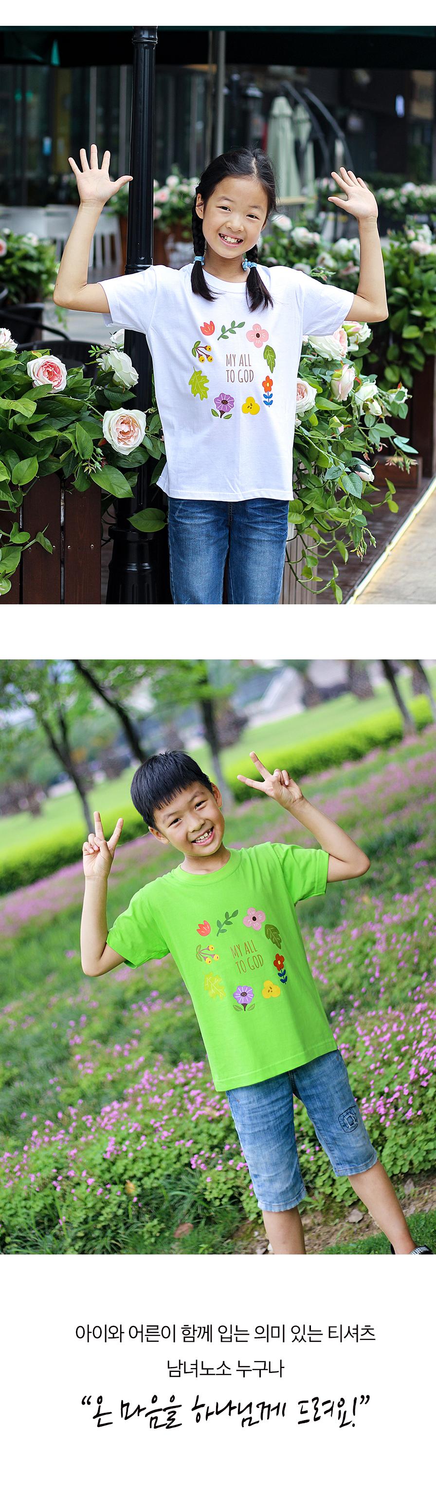 아이와 어른이 함께 입는 의미있는 티셔츠 온 마음을 하나님께 드려요