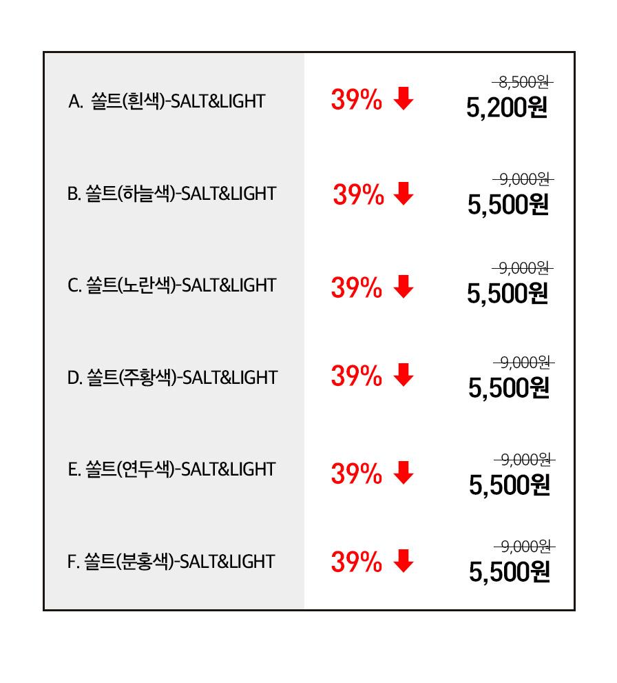 단체티셔츠 Salt & Light 소금과빛 성인용 옵션별 가격