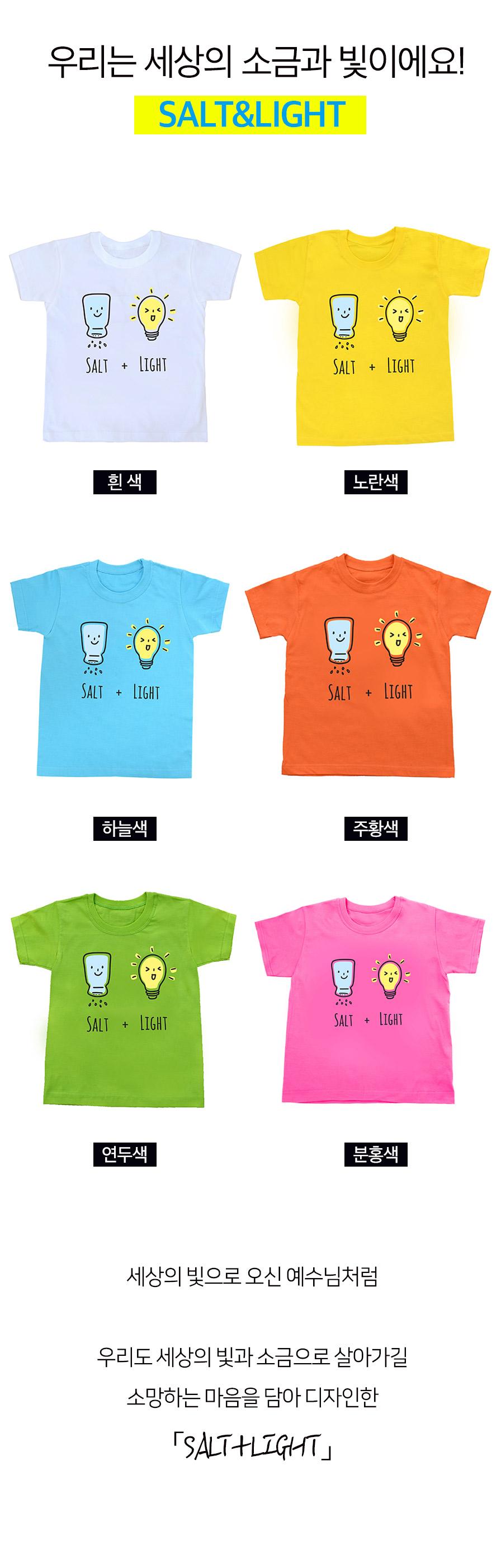 단체티셔츠 Salt & Light 소금과빛 성인용 색상안내