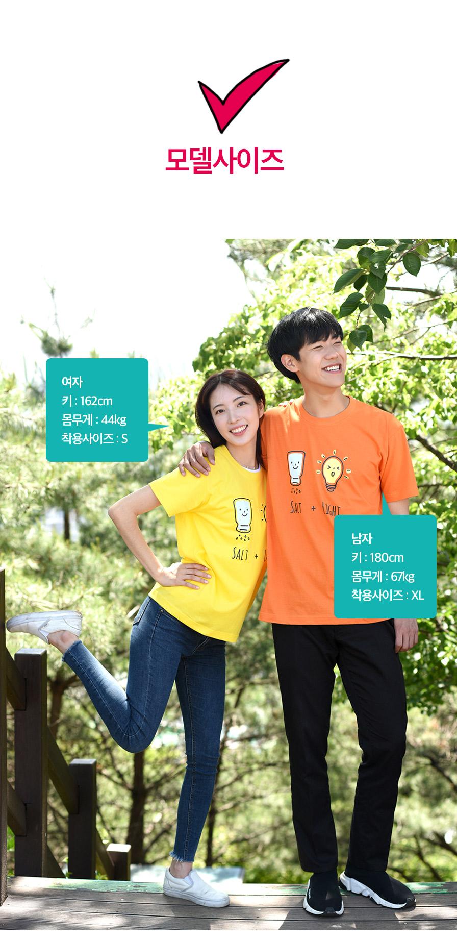 티셔츠 Salt & Light 소금과빛 성인용 모델사이즈