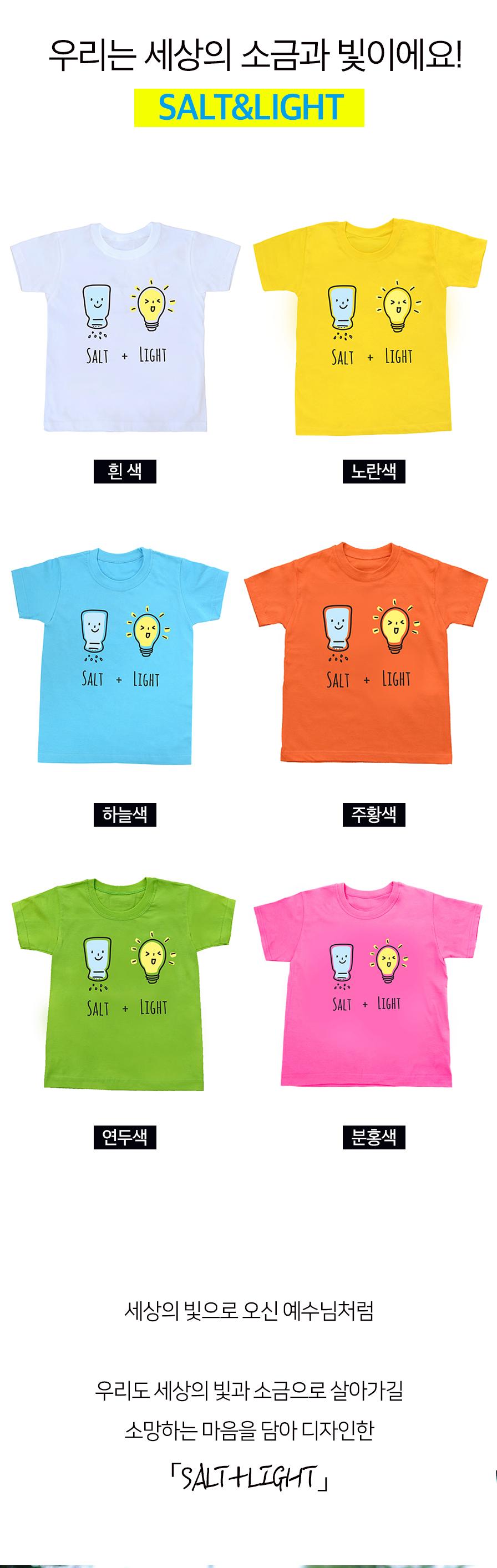 단체티셔츠 Salt & Light 소금과빛 아동용 색상안내