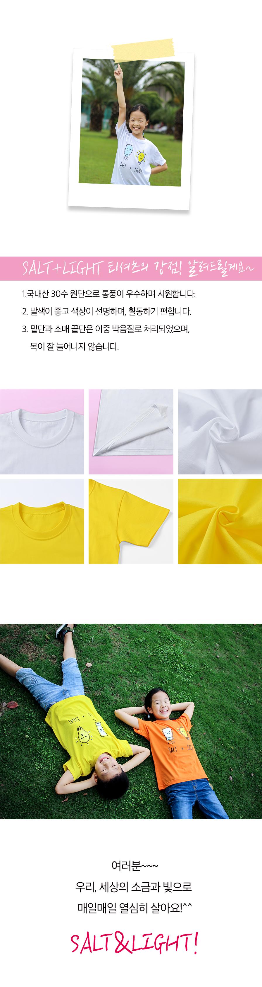 티셔츠 Salt & Light 소금과빛 아동용 강점