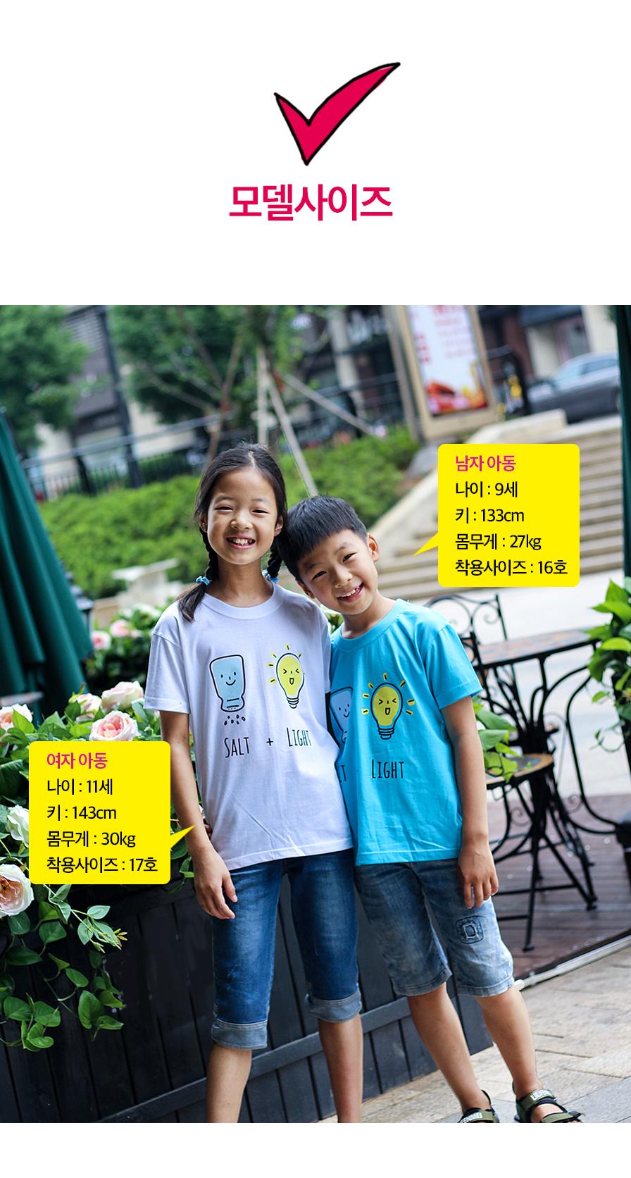 티셔츠 Salt & Light 소금과빛 아동용 모델사이즈