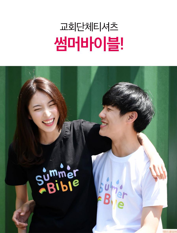 티셔츠 Summer Bible 썸머바이블 성인용 intro