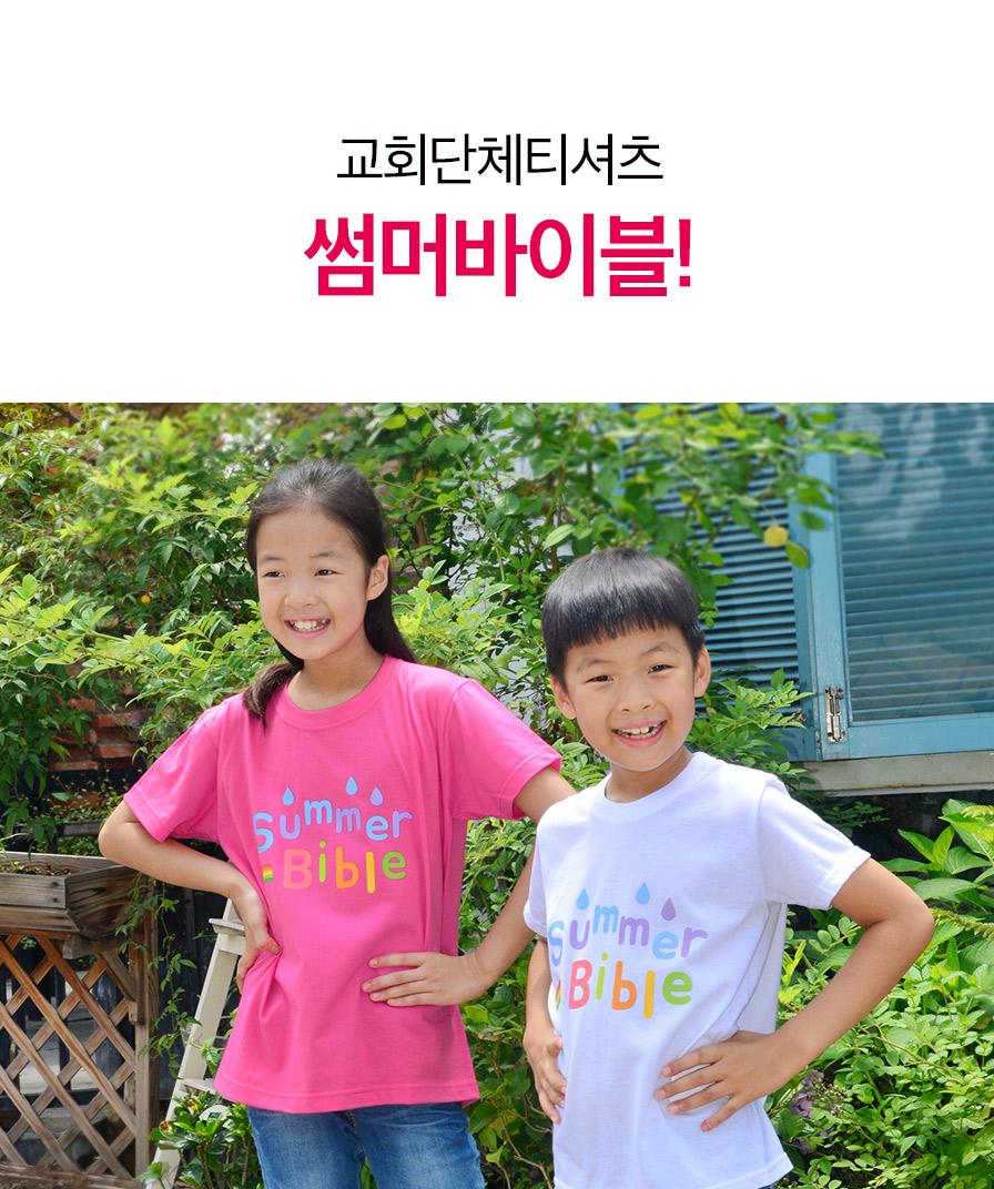 티셔츠 Summer Bible 썸머바이블 아동용 intro