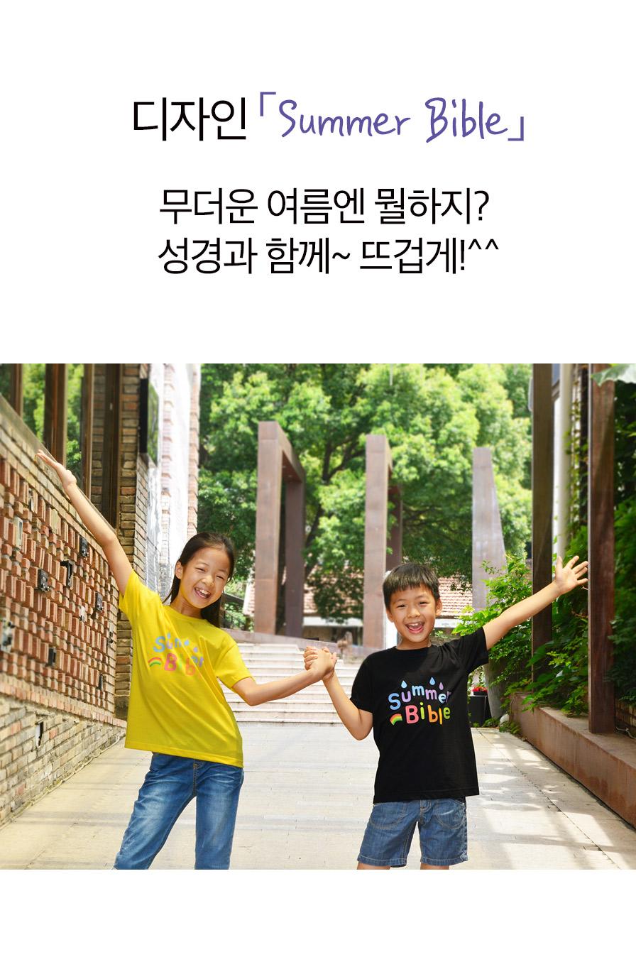 단체티셔츠 Summer Bible 썸머바이블 아동용