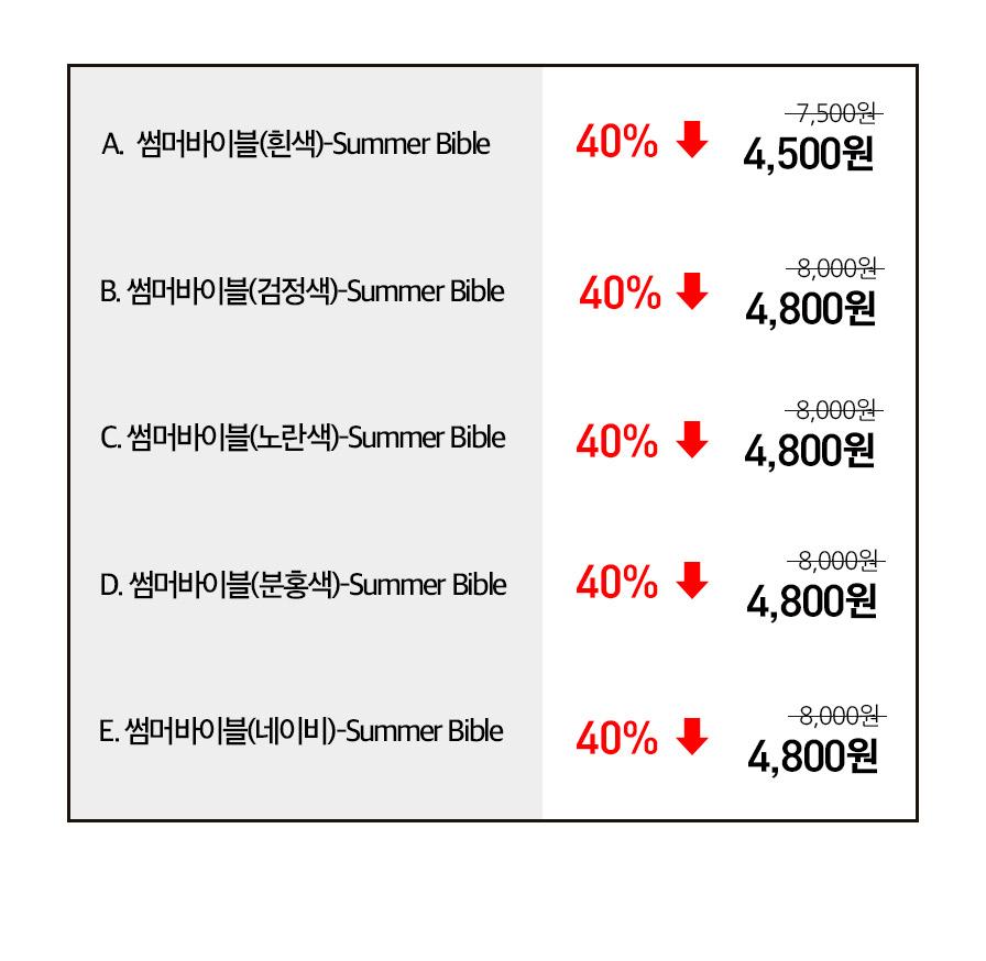 단체티셔츠 Summer Bible 썸머바이블 아동용 옵션별 가격