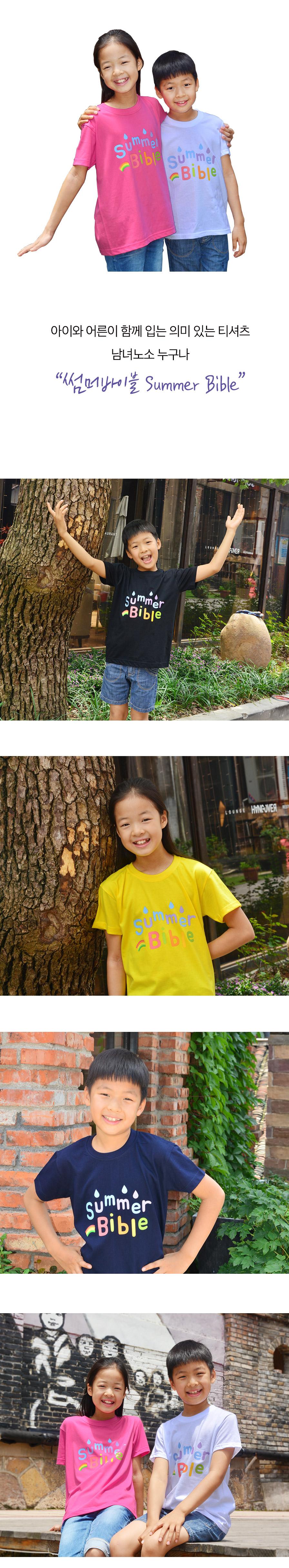 아이와 어른이 함께 입는 의미있는 티셔츠 Summer Bible 썸머바이블