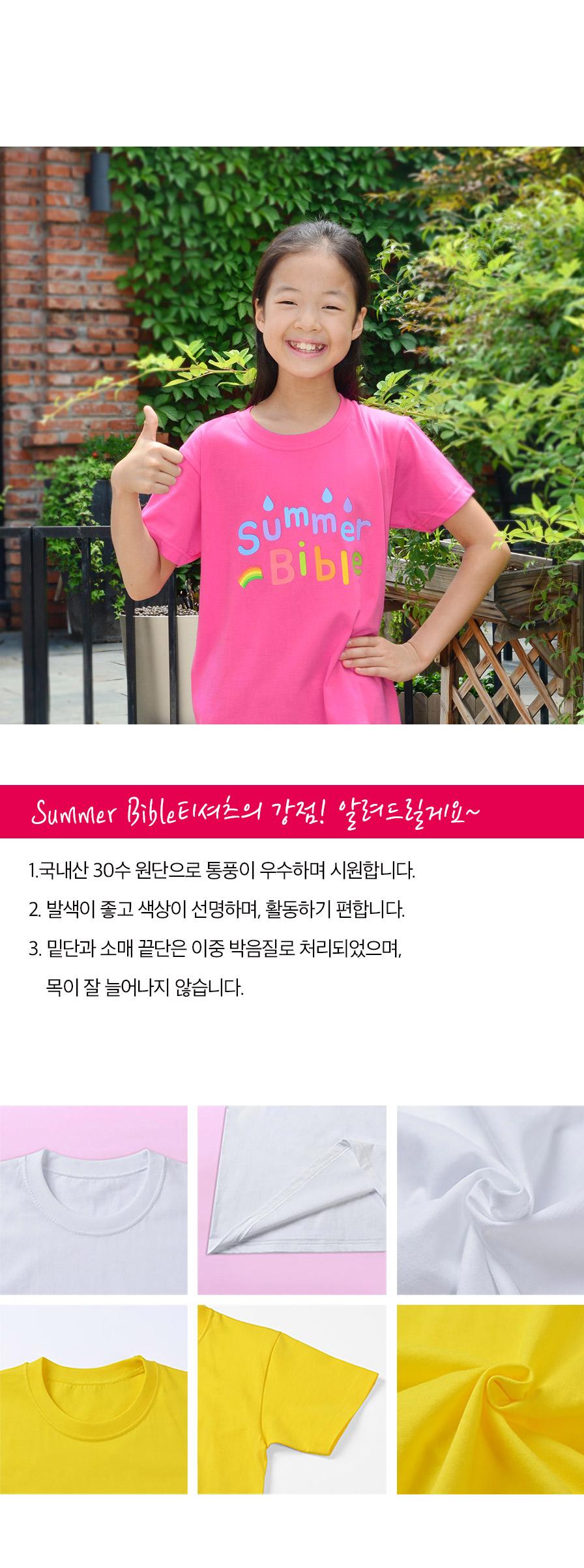 단체티셔츠 Summer Bible 썸머바이블 아동용 강점