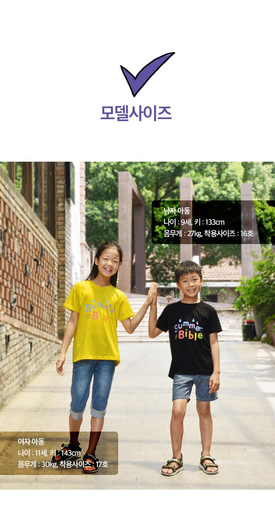 단체티셔츠 Summer Bible 썸머바이블 아동용 모델사이즈