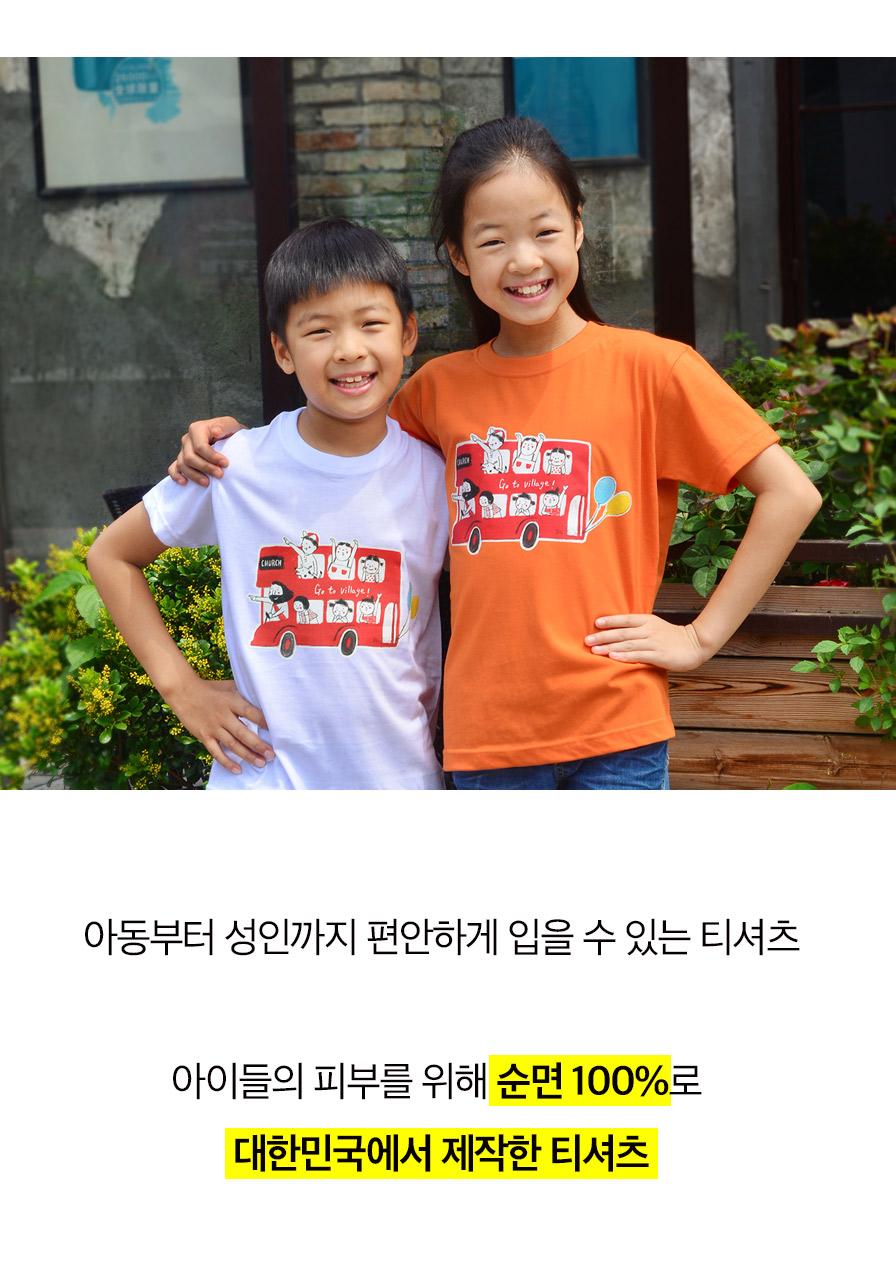 아동부터 성인까지 편안하게 입을 수 있는 티셔츠