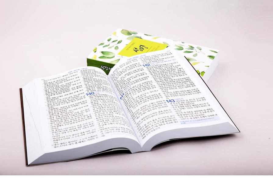 비치용성경