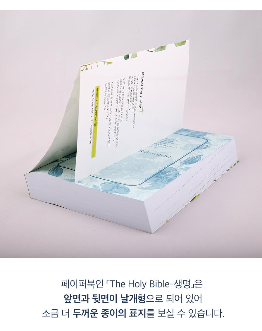 대한성서공회