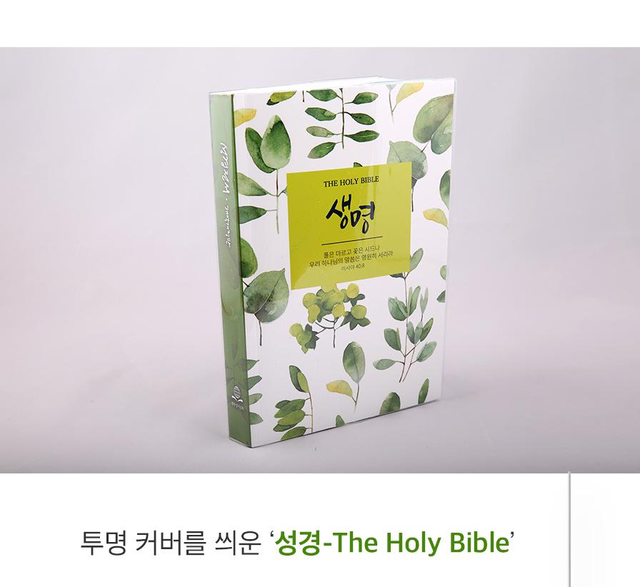 성서공회성경