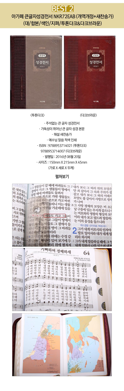 개역개정성경