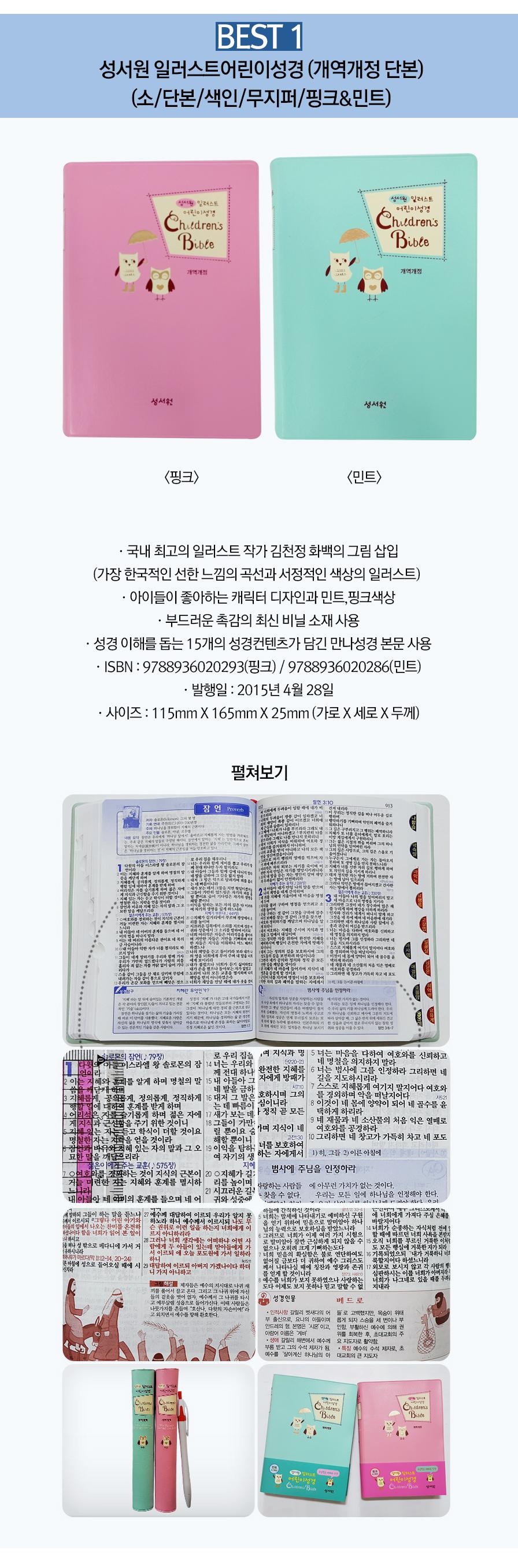 일러스트어린이성경
