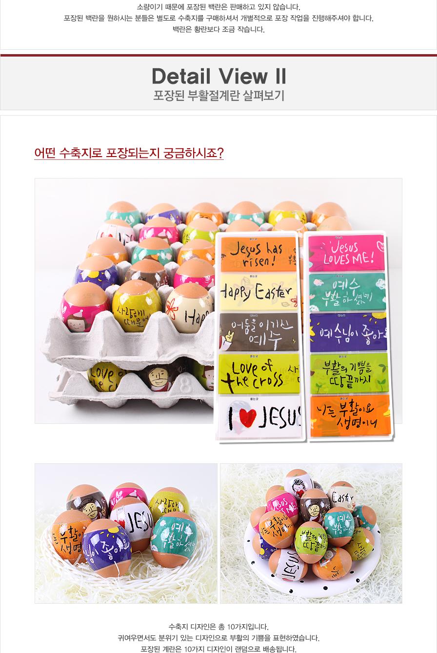 부활절달걀