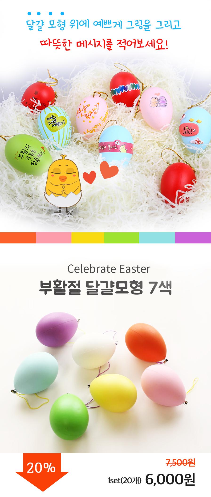 부활절 교회장식 달걀모형 20개 1세트 (7색) 가격 오천원