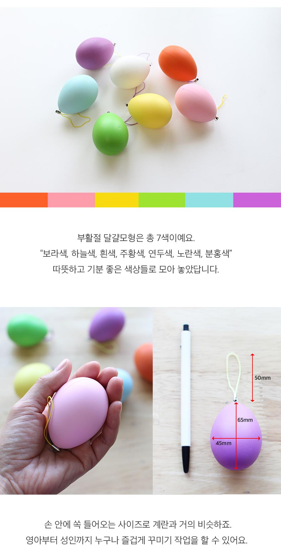 부활절 교회장식 달걀모형 20개 1세트 (7색) 따뜻하고 기분좋은 7가지 색상으로 구성되어 있으며 손 안에 쏙 들어오는 계란과 비슷한 사이즈예요