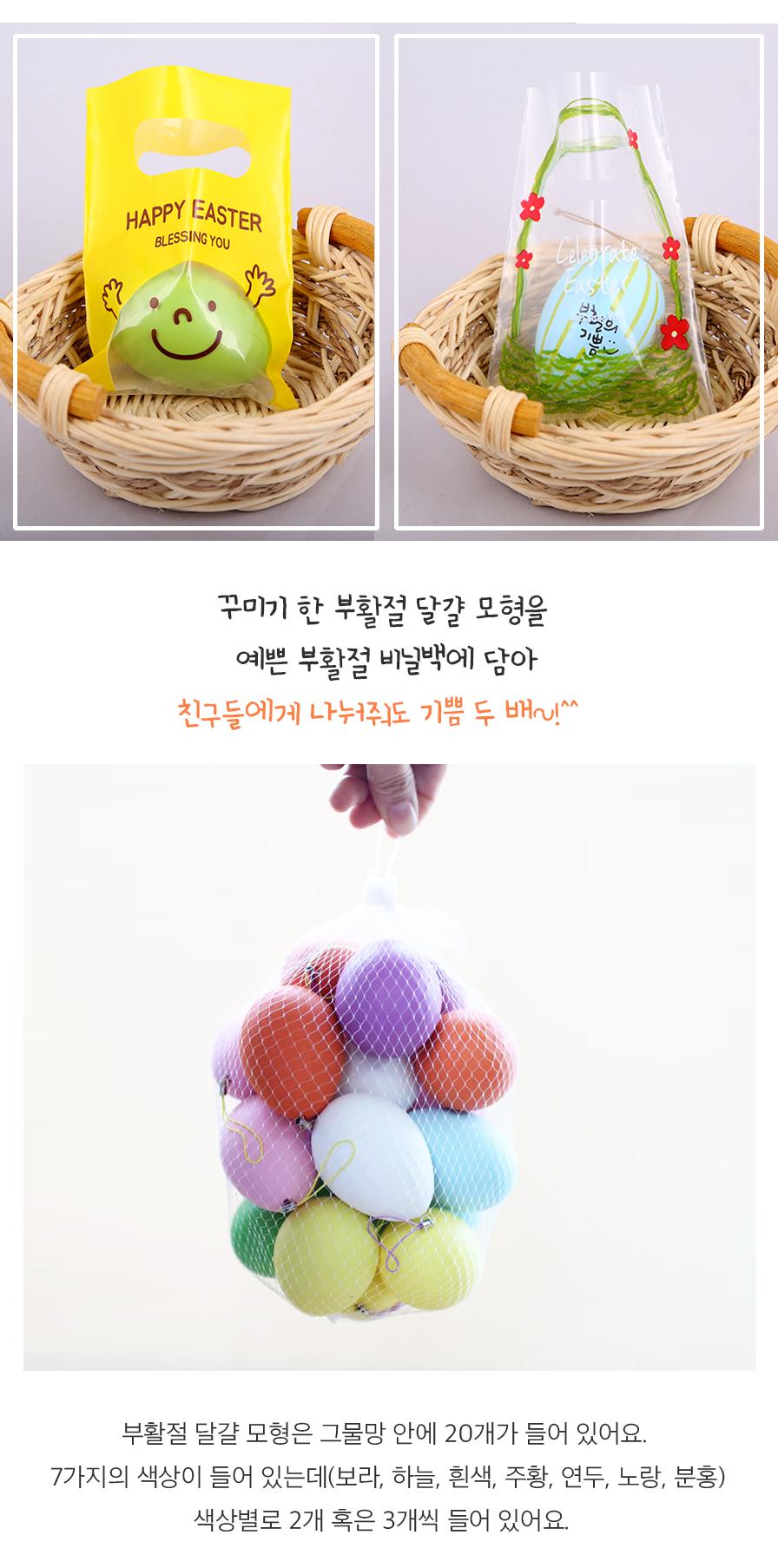 부활절 교회장식 달걀모형 20개 1세트 (7색) 색상 별로 2개 또는 3개씩 그물망 안에 모두 20개가 들어 있어요