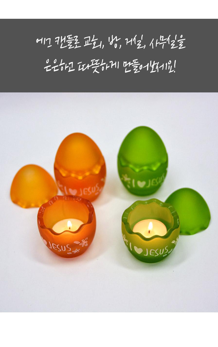 부활절 교회선물 에그 티라이트 캔들 2종 주황/연두