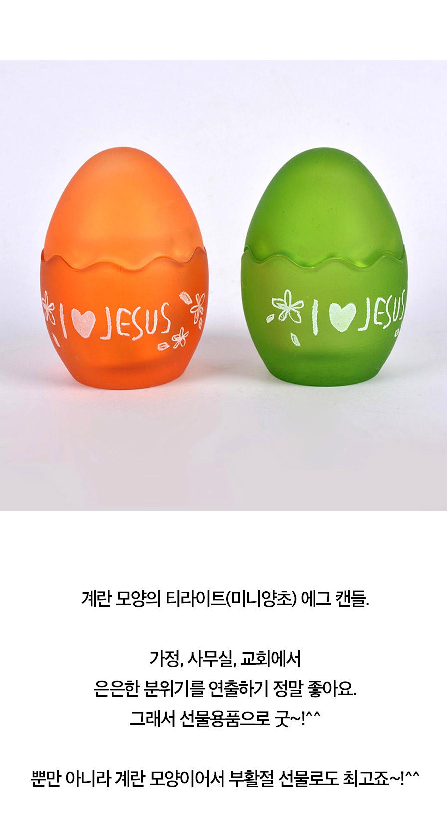 부활절 교회선물 에그 티라이트 캔들  공간에 따뜻함을 불어 넣는 인테리어소품으로 부활의 기쁨을 선물하세요