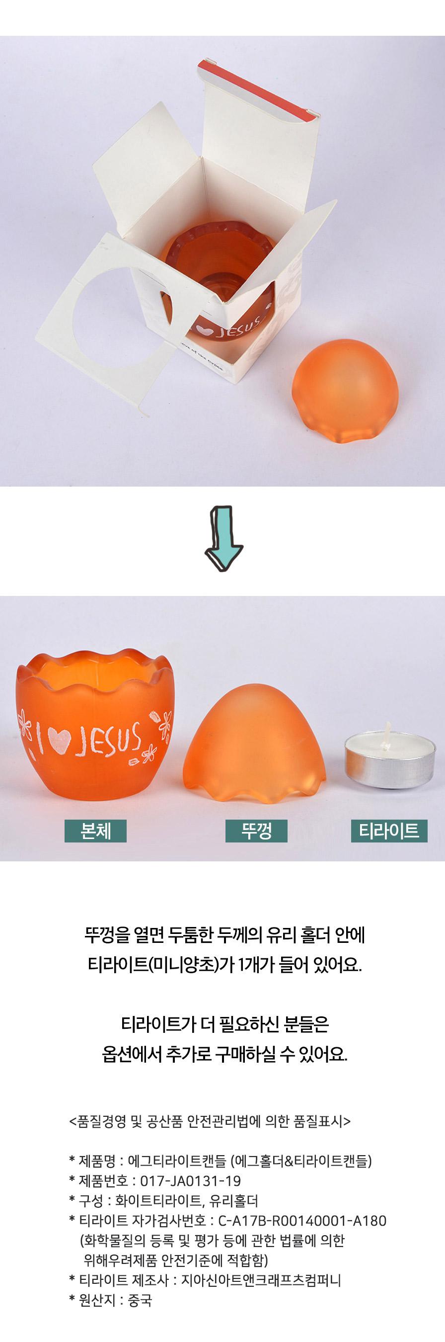부활절 교회선물 에그 티라이트 캔들 본체, 뚜껑, 티라이트 1개로 구성돼있어요.