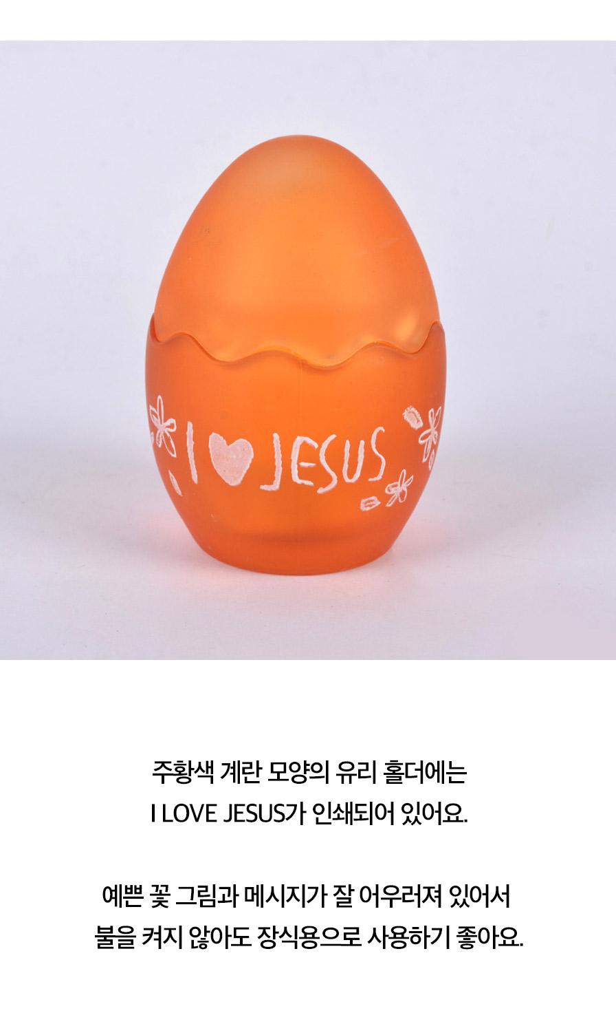 부활절 교회선물 에그 티라이트 캔들 주황색 티라이트 홀더 본체에는 꽃그림과 아이러브지저스가 어우러져 인쇄되어 있어요
