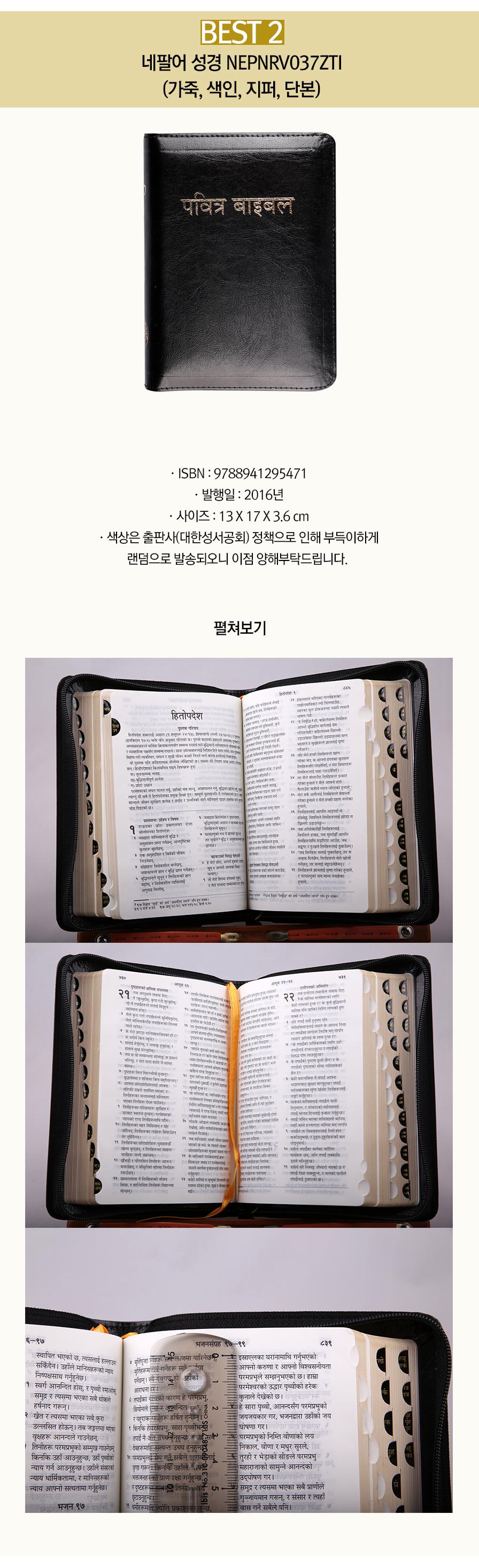외국어성경