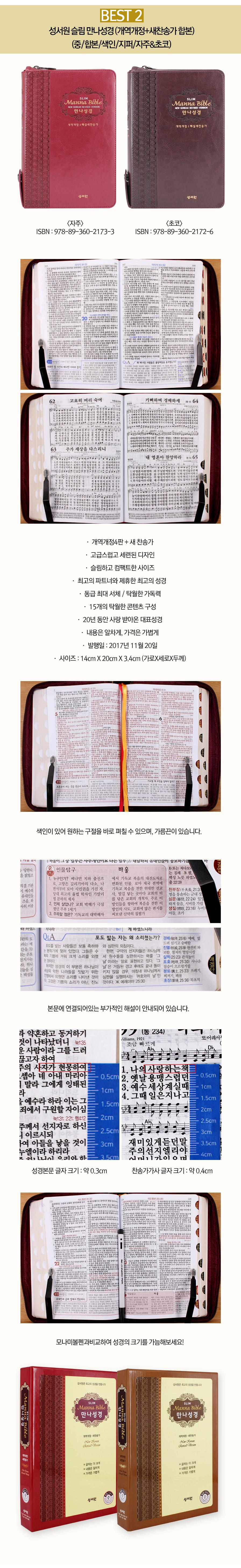 베스트성경